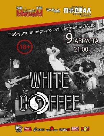 White Coffee концерт в Самаре 9 августа 2019