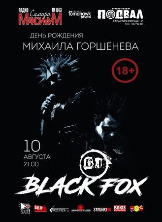 BlacK FoX концерт в Самаре 10 августа 2019