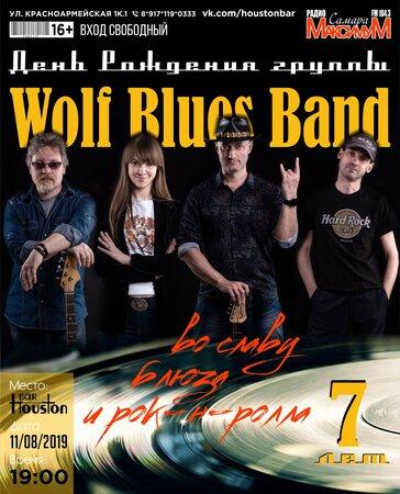 Wolf Blues Band концерт в Самаре 11 августа 2019
