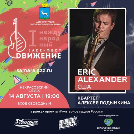 Eric Alexander концерт в Самаре 14 августа 2019