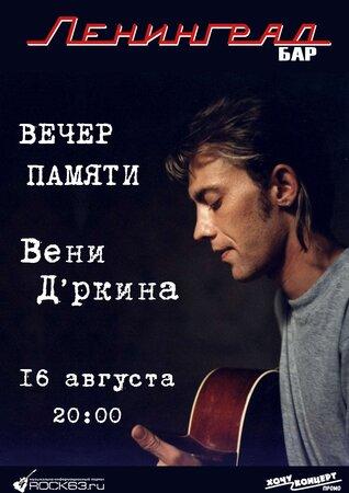 Вечер памяти Вени Д'ркина концерт в Самаре 16 августа 2019