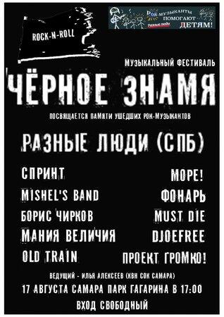 Разные люди концерт в Самаре 17 августа 2019