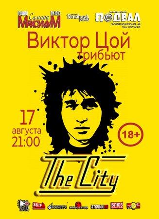 The City концерт в Самаре 17 августа 2019
