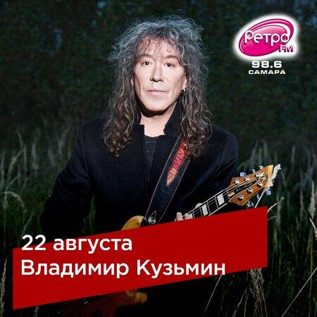 Владимир Кузьмин концерт в Самаре 22 августа 2019