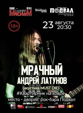 Андрей Мрачный концерт в Самаре 23 августа 2019