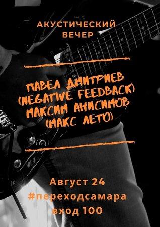 Акустический вечер концерт в Самаре 24 августа 2019
