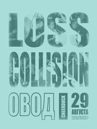 Loss, Collision концерт в Самаре 29 августа 2019