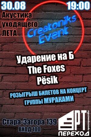 Creatoniks Event концерт в Самаре 30 августа 2019