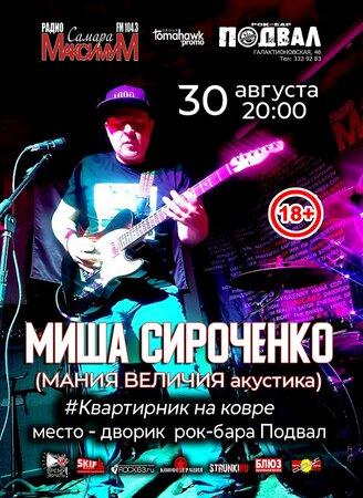 Михаил Сироченко концерт в Самаре 30 августа 2019