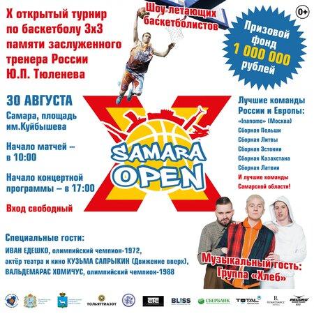 Samara Open концерт в Самаре 30 августа 2019