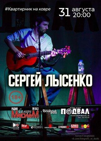 Сергей Лысенко концерт в Самаре 31 августа 2019