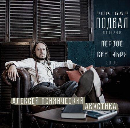 Алексей Психический концерт в Самаре 1 сентября 2019
