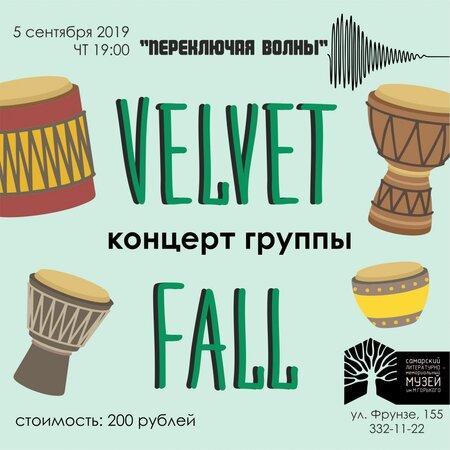 Velvet Fall концерт в Самаре 5 сентября 2019