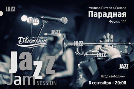 Jam Session концерт в Самаре 6 сентября 2019