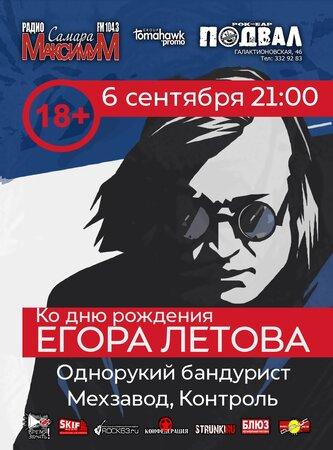 Концерт памяти Егора Летова концерт в Самаре 6 сентября 2019