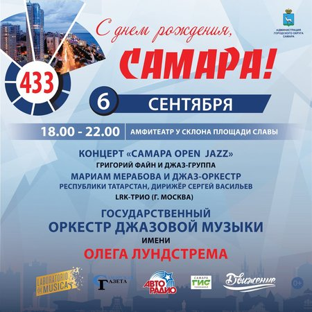 Самара Open Jazz концерт в Самаре 6 сентября 2019