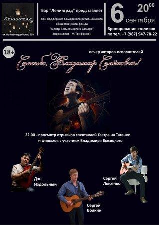 Спасибо, Владимир Семёнович! концерт в Самаре 6 сентября 2019