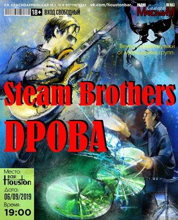 Steam Brothers, Дрова концерт в Самаре 6 сентября 2019