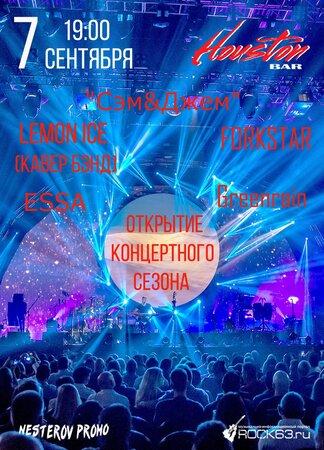 Открытие концертного сезона концерт в Самаре 7 сентября 2019