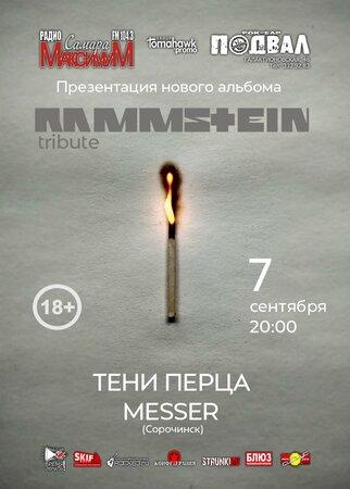 Тени Перца концерт в Самаре 7 сентября 2019
