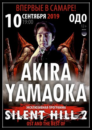 Akira Yamaoka концерт в Самаре 10 сентября 2019