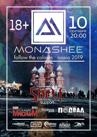 Monashee концерт в Самаре 10 сентября 2019