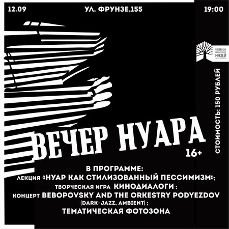 Вечер нуара концерт в Самаре 12 сентября 2019