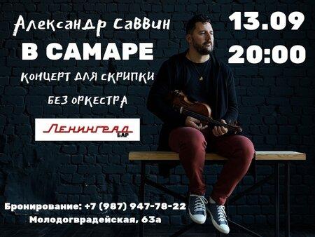Александр Саввин концерт в Самаре 13 сентября 2019