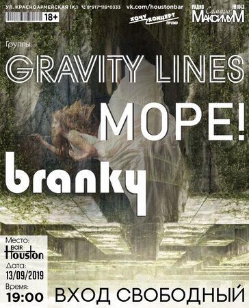 Gravity Lines концерт в Самаре 13 сентября 2019