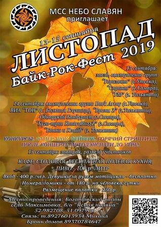 Листопад концерт в Самаре 13 сентября 2019