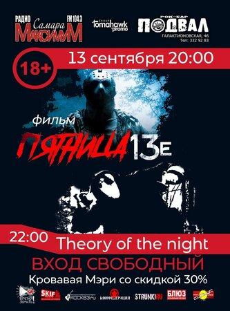 Theory of the Night концерт в Самаре 13 сентября 2019