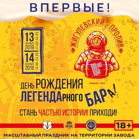 Жигулевский пролив концерт в Самаре 13 сентября 2019