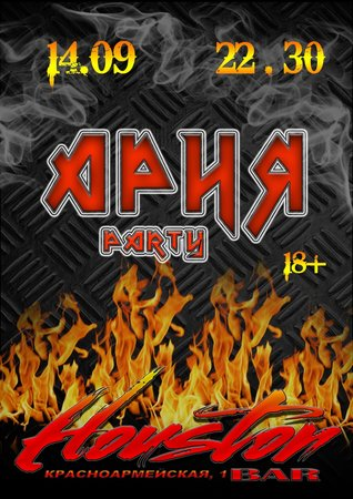 Ария Party концерт в Самаре 14 сентября 2019