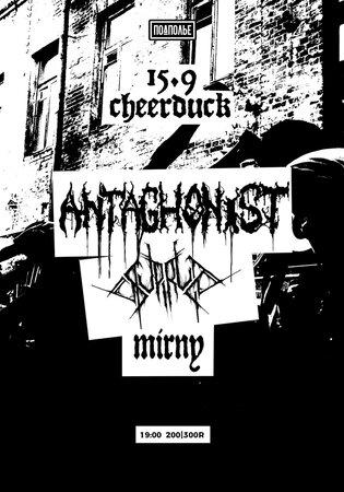 Antaghonist концерт в Самаре 15 сентября 2019