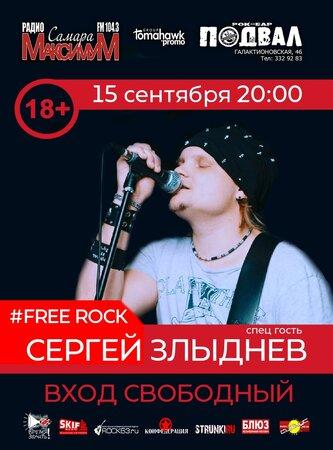 Free Rock концерт в Самаре 15 сентября 2019
