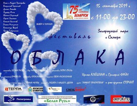Облака концерт в Самаре 15 сентября 2019