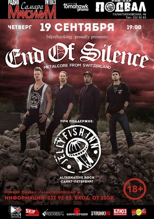End of Silence концерт в Самаре 19 сентября 2019