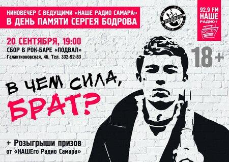 День памяти Сергея Бодрова концерт в Самаре 20 сентября 2019