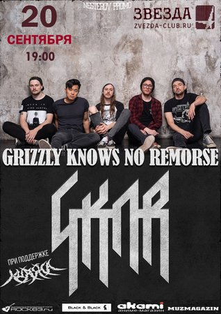 Grizzly Knows No Remorse концерт в Самаре 20 сентября 2019