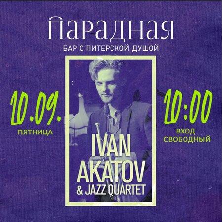 Иван Акатов концерт в Самаре 20 сентября 2019