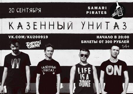 Казённый Унитаз концерт в Самаре 20 сентября 2019