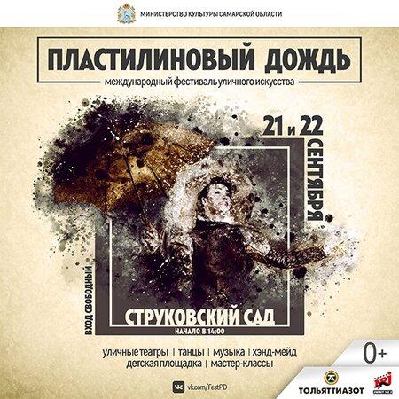 Пластилиновый дождь 2019 концерт в Самаре 21 сентября 2019