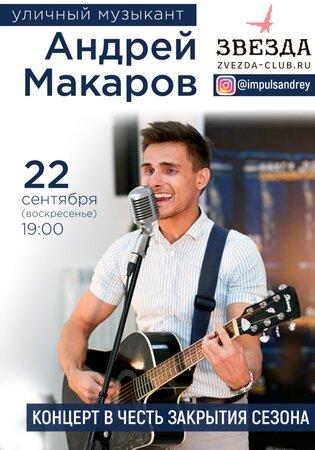 Андрей Макаров концерт в Самаре 22 сентября 2019