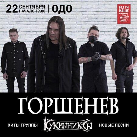 Горшенёв концерт в Самаре 22 сентября 2019