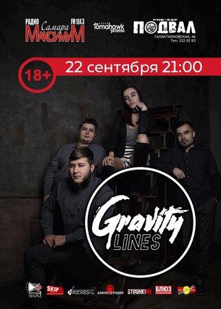 Gravity Lines концерт в Самаре 22 сентября 2019