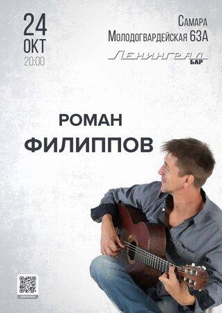 Роман Филиппов концерт в Самаре 24 октября 2019