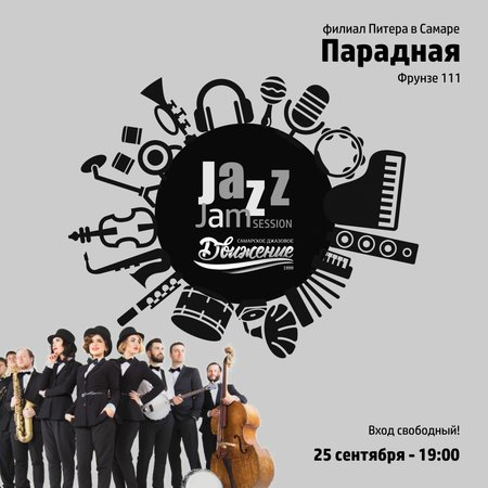 Jazz Jam Session концерт в Самаре 25 сентября 2019