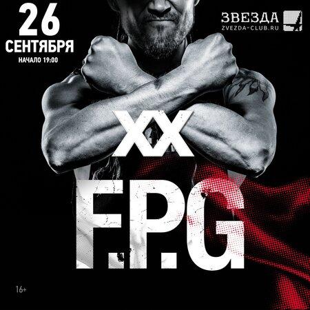 F.P.G. концерт в Самаре 26 сентября 2019