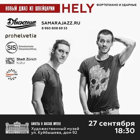 Hely концерт в Самаре 27 сентября 2019
