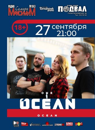 One Ocean концерт в Самаре 27 сентября 2019